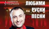 """Концертът """"Любими руски песни"""" на Руслан Мъйнов и Плевенската филхармония - на 8 Септември, в Пловдив"""