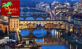 Екскурзия до Загреб, Венеция, Верона, Рим и Флоренция! 6 нощувки със закуски, плюс транспорт