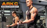4 тренировки с фитнес инструктор - без или със карта за допълнителни посещения