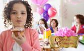 Парти за до 10 деца! 2 часа забавления, с украса и торта
