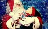 2 часа детско парти с Дядо Коледа в център Пакостници с меню и торбичка с лакомства - на 20 Декември