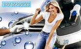 Вътрешно и външно измиване на автомобил, с взимане от адрес на клиента