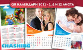 Еднолистен, 6- или 12- листен календар за 2021 със снимка на клиента