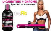 Хранителна добавка L-Carnitine + Chrome - изгори мазнините, докато спортуваш