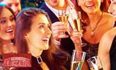 Нова година в Банско! Празничен куверт с хапване, напитки и програма