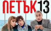 """Комедията """"Петък 13"""" с Христо Гърбов, Мария Сапунджиева и Мариана Миланова - на 9 Май"""