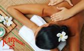 Нервно-мускулен масаж, плюс консултация с физиотерапевт