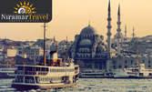 Посети вечния Истанбул през Октомври! Екскурзия с 2 нощувки със закуски, плюс транспорт