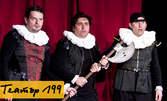 """Комедията """"Уилям Шекспир - пълни съчинения"""" на 12 Януари"""
