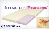 Подобрете съня си! Топ матрак Мемофлекс с мемори ядро