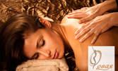 Лечебен масаж на гръб с луга и етерично масло от розмарин, плюс тенс на кръста или раменете