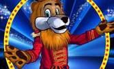Финални за сезона представления на Цирк Иванов в Бургас! Вход за спектакъл от 4 до 14 Октомври