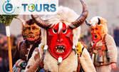 Посети Ямбол за фестивала Кукерландия! Еднодневна екскурзия на 29 Февруари