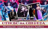 """Концерт - спектакълът """"Отново на оперета"""" със специалното участие на Балет """"Арабеск"""" - на 21 Ноември"""
