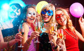 Новогодишен бал с маски! Празнична вечеря, DJ и изненади