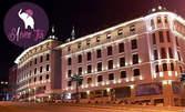Нова година в Истанбул! 3 нощувки със закуски и празнична вечеря в Хотел Hurry Inn*****