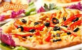 Голяма пица Прошуто Крудо или Рома, плюс ябълков пай