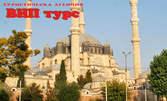 Шопинг уикенд в Турция! Екскурзия до Одрин с нощувка и закуска, плюс транспорт