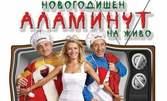"""Комедийното скеч-шоу """"Новогодишен Аламинут на живо"""" - на 27 Декември"""