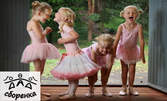 8 посещения на балет за деца от 5 до 12г