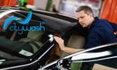 Комплексно безводно измиване на автомобил, плюс вакса