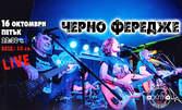 "Концерт на група ""Черно фередже"" на 16 Октомври"