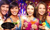 Новогодишен куверт с меню, напитки и музика на живо