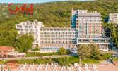 Фиеста в Златни Пясъци! Нощувка Ultra All inclusive, възможност за уикенд програма с анимация край брега и бонус - вход за аквапарк