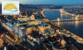 Виж магията на Будапеща! Екскурзия с 3 нощувки със закуски, плюс самолетен транспорт