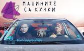 """Здрава Каменова в """"Машините са кучки"""" - на 15 Октомври"""
