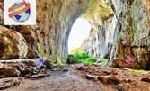 До пещера Проходна