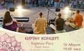 Ритъм и звук от Индия! Киртан концерт с водещ Фахрадин Фахрадинов, на 10 Август