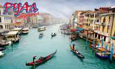 7 дни класическа Италия! Вижте Венеция, Болоня, Пиза, Рим, Флоренция
