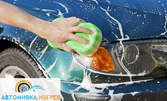 Цялостно почистване на лек автомобил