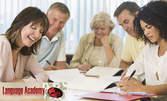 Интензивен курс по английски език - ниво A1, A2 или В1