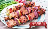 1кг апетитно хапване на място или за вкъщи! Пилешки, свински или комбиниран шашлик, плюс пържени картофки
