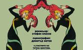 """Комедията """"Арсеник и стари дантели"""" - на 17 Ноември"""