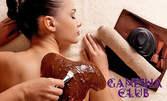 "Пакет ""Релакс"" с 3 масажа по избор"