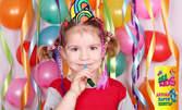 Рожден ден за до 15 деца! 2 часа парти с аниматор, меню, игри и дискотека