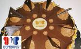 Торта Сюрприз с 8 парчета