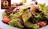 Свежа салата и апетитно основно ястие, по избор