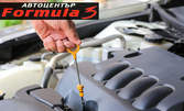 Почистване на инжекционна система на бензинов или дизелов двигател с машина Wynn's FuelServe™