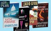 """Пакет от 4 книги - """"Измамни игри"""", """"Четвъртият амулет"""", """"Правосъдие"""" и """"Канал 9"""""""