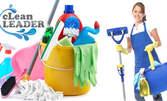 Основно почистване на дом или офис до 60, 80 или 100кв.м