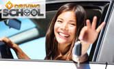 Опреснителен шофьорски курс за категория В - 10 часа кормуване и 4 лекции по теория