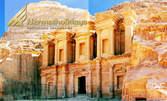 Посети Йордания