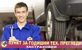 ГТП на лек автомобил, джип или лекотоварен до 3.5т