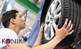 Смяна на 2 броя гуми на лек автомобил с размер до 22 цола
