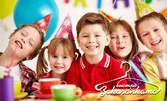 2 или 3 часа парти за до 10 деца с меню и украса - без или със анимация или арт занимания