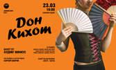 """Балетният спектакъл """"Дон Кихот"""" - на 18 Май"""